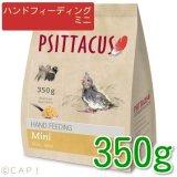 賞味期限:2022/5/31【PSITTACUS】ハンドフィーディング ミニ 350g