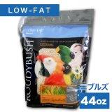 賞味期限:2022/6/19【ラウディブッシュ】ローファット ニブルズ 44oz(1.25kg)